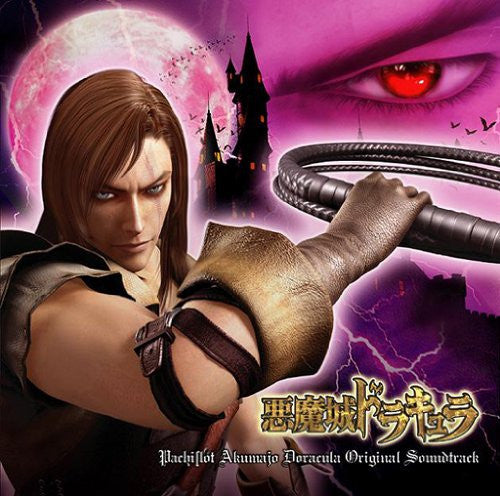 Image 1 for Pachislot Akumajo Dracula Original Soundtrack