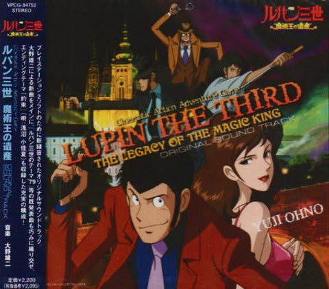 Image for Lupin the Third: The Legacy of the Magic King Original Sound Track