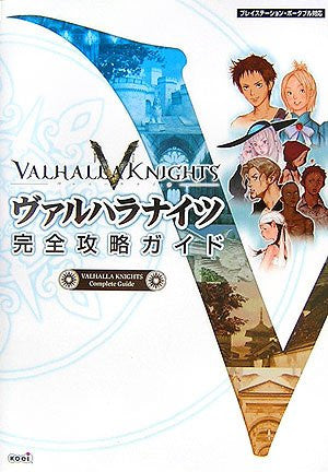 Image for Valhalla Knights Complete Strategy Guide Book/ Ps2