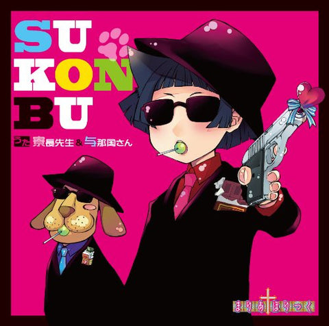 Image for SU-KON-BU