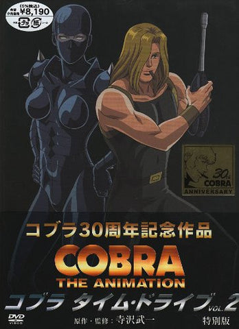 Image for Cobra Time Drive Vol.2 Special Edition