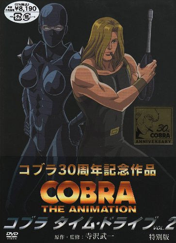 Image 2 for Cobra Time Drive Vol.2 Special Edition