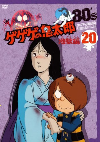 Image for Gegege No Kitaro 80's 20 1985 Third Series