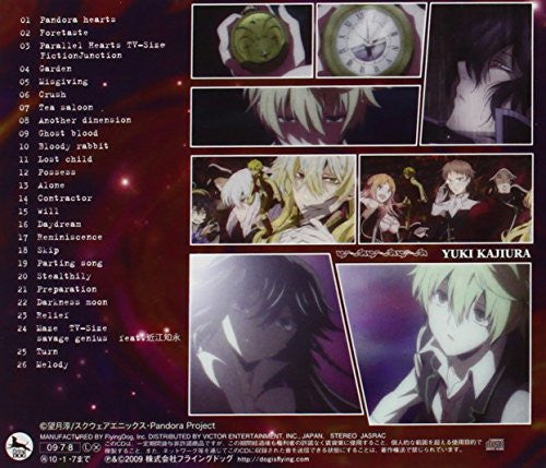 Image 2 for Pandora Hearts ORIGINAL SOUNDTRACK 1
