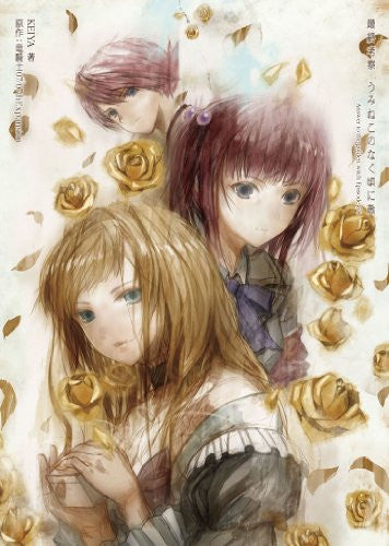 Image 1 for Umineko When They Cry Chiru Answer To The Golden Witch Episode 5 8 Guide Book