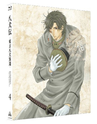 Image for Hakkenden: Toho Hakken Ibun Vol.4 [Blu-ray+CD Limited Edition]