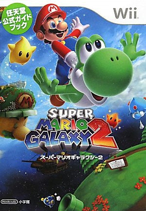Image for Super Mario Galaxy 2 Nintendo Official Guide Book / Wii