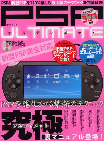 Image for Psp Ultimate Master Book W/Cd Rom
