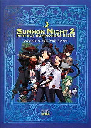 Image for Summon Night 2 Perfect Summoners Bible Book /Ds