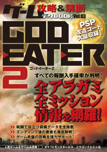 Image 1 for God Eater 2 Game Cheats And Forbidden Data Book Vol.3