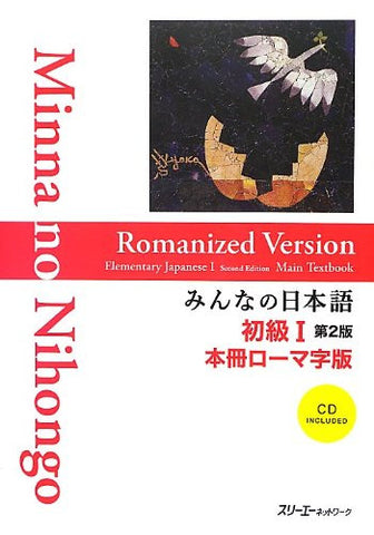 Minna No Nihongo Shokyu 1 (Beginners 1) (Written By Roman Character)