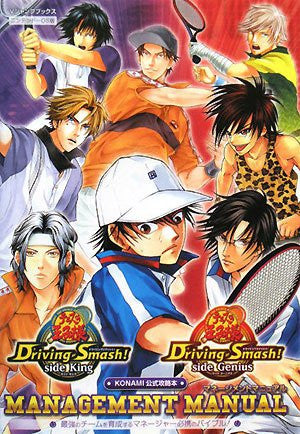 Image 1 for The Prince Of Tennis Driving Smash! Side Genius Guide Book / Ds