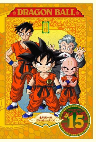 Image for Dragon Ball #15