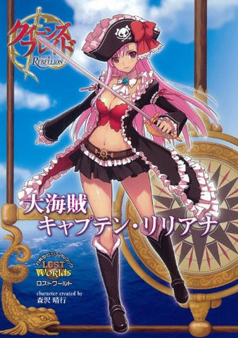 Image for Queen's Blade Rebellion   Daikaizoku Captain Liliana