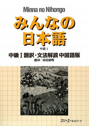 Minna No Nihongo Chukyu 1 (Intermediate 1) Translation And Grammatical Notes [Chinese Edition]
