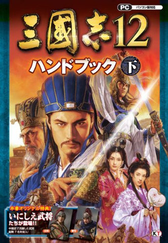Image for Romance Of The Three Kingdoms 12 Hand Book Gekan / Windows, Online Game