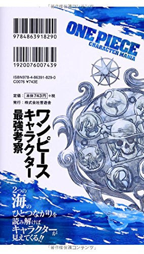 Image 2 for One Piece Character Examination Book