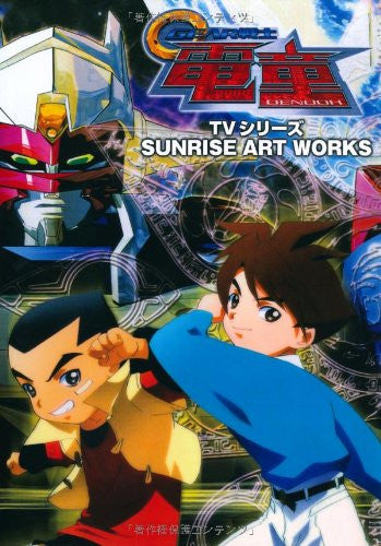 Image 1 for Gear Fighter Dendoh Tv Series   Sunrise Art Works