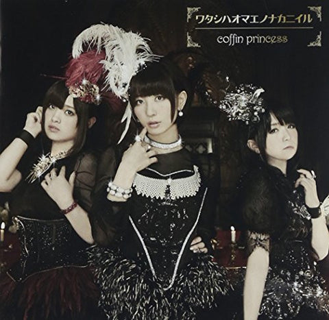 Image for Watashi wa Omae no Naka ni Iru / coffin princess