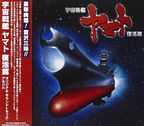 Image 1 for Space Battleship Yamato Resurrection Original Soundtrack