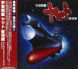 Thumbnail 1 for Space Battleship Yamato Resurrection Original Soundtrack