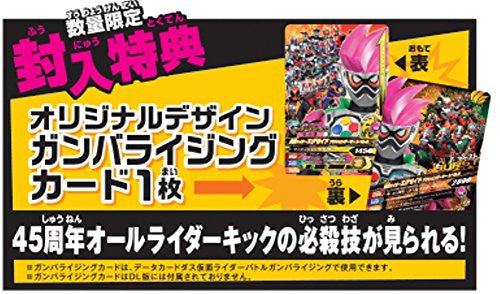 Image 5 for All Kamen Rider: Rider Revolution [Super EX-AID Box]