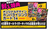 Thumbnail 5 for All Kamen Rider: Rider Revolution [Super EX-AID Box]