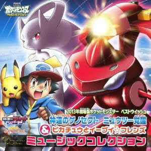 "Image 1 for Pokémon Best Wishes ""Shinsoku no Genesect Mewtwo Kakusei"" & ""Pikachu to Ibui☆Friends"" Music Collection"