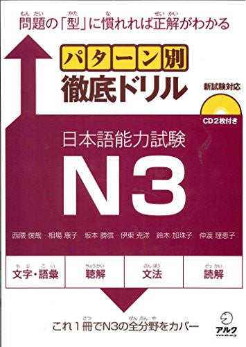 Image 1 for Pattern Betsu Tettei Drill   Japanese Language Proficiency Test N3 W/ Cd