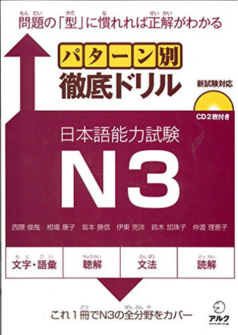 Image for Pattern Betsu Tettei Drill   Japanese Language Proficiency Test N3 W/ Cd