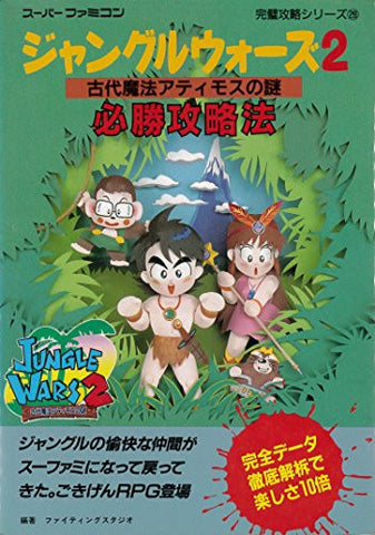 Image for Jungle Wars 2 Mystery Of Ancient Magic Atimosu Victory Strategy Book /Snes