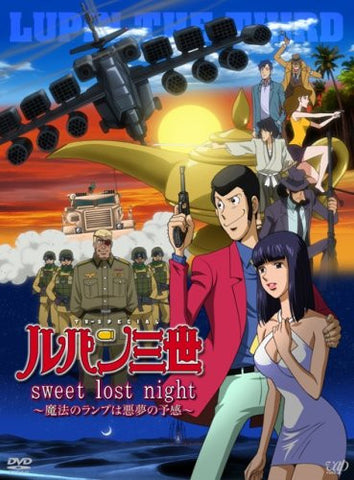 Image for Lupin III Sweet Lost Night - Mho No Lamp Wa Akumu No Yokan [DVD+CD Limited Edition]