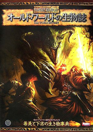 Image for Old World No Seibustushi (Warhammer Rpg Supplement) Game Book / Rpg