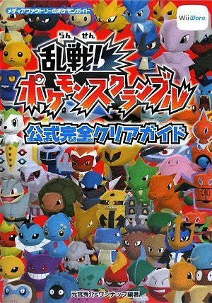 Image for Pokemon Rumble Official Completely Clear Guide Book / Wii