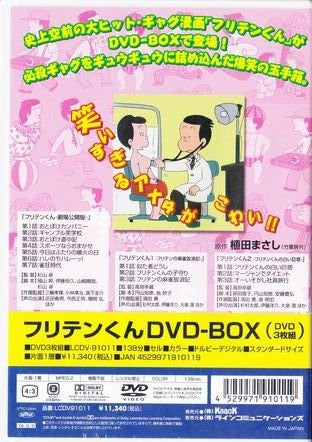 Image 2 for Furiten-kun DVD Box