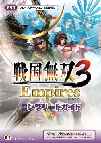 Image 1 for Samurai Warriors 3 Empires Complete Guide Book / Ps3