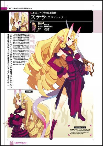 Image 9 for Disgaea 3 Return Material Collection Art Book