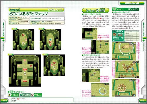 Image 4 for Pokemon Ranger: Hikari No Kiseki Game Guide Book.