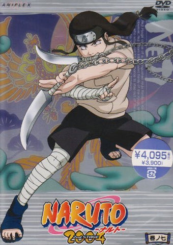 Naruto 2nd Stage Vol.7