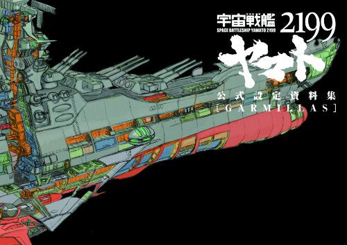 Image 1 for Space Battleship Yamato 2199   Garmillas