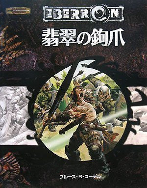 Image for Claw Of Jade (Dungeons & Dragons 3.5 Edition Adventure Series) Game Book / Rpg