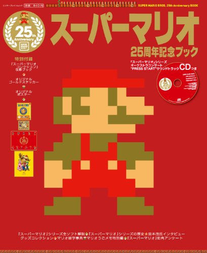 Image 1 for Super Mario 25th Anniversary Book W/Cd