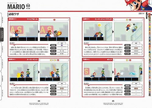 Image 3 for Dairantou Smash Brothers For Nintendo 3 Ds Fighting Perfect Guide Ultimate