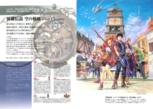 Image 3 for Eiyuu Densetsu: Sora No Kiseki The 3rd Pc & Psp Official Capture Guide