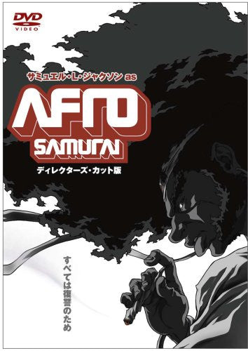 Image 1 for Afro Samurai The Movie Director's Cut Edition
