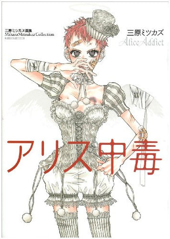 Image for Mihara Mitsukaz Collection Alice Addict