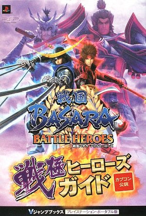Image for Sengoku Basara: Battle Heroes Play Guide
