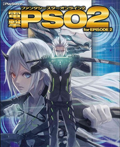 Image for Pso2 Phantasy Star Online 2   For Episode 2   Game Guide Book