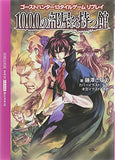Thumbnail 1 for Ghost Hunter 13 Tile Game Replay 1000 No Heya Wo Motsu Yakata Game Book