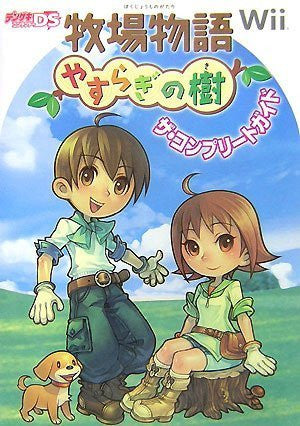 Image for Bokujou Monogatari: Yasuragi No Ki / Harvest Moon Complete Guide